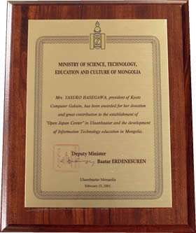 Award from the Ministry of Educaion of Mongolia