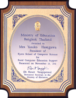 Award from the Ministry of Educaion of Thailand to Yasuko Hasegawa