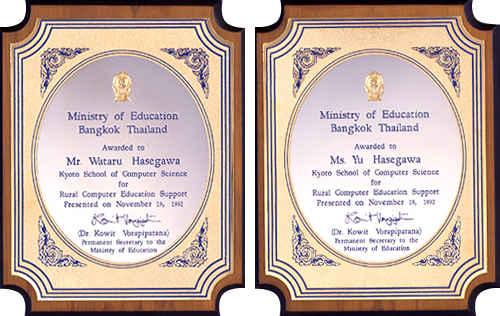 Award from the Ministry of Educaion of Thailand to Wataru and Yu Hasegawa