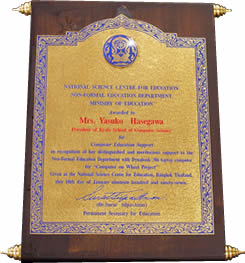 Award from the Princess of Thailand